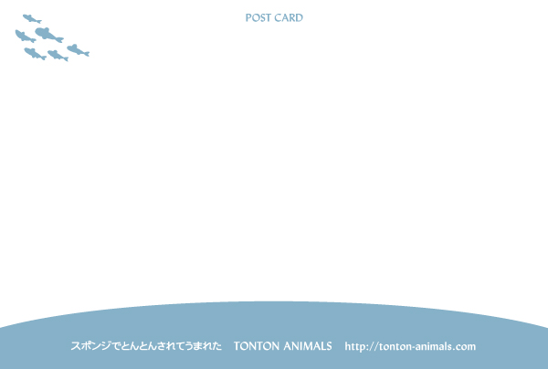 動物ポストカード「シロナガスクジラ」裏