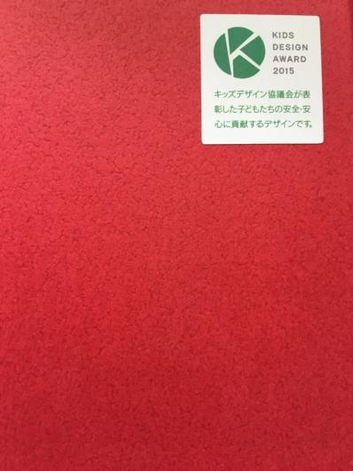 シラスカラー:キッズデザイン賞受賞