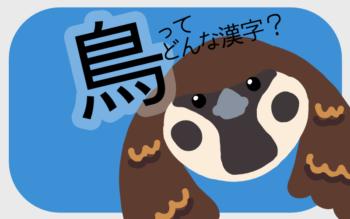 鳥ってどんな漢字?【書き順、読み方、意味、成り立ち】
