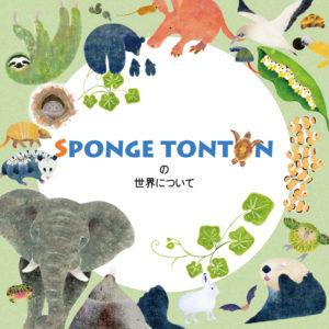 SPONGE TONTONの世界について