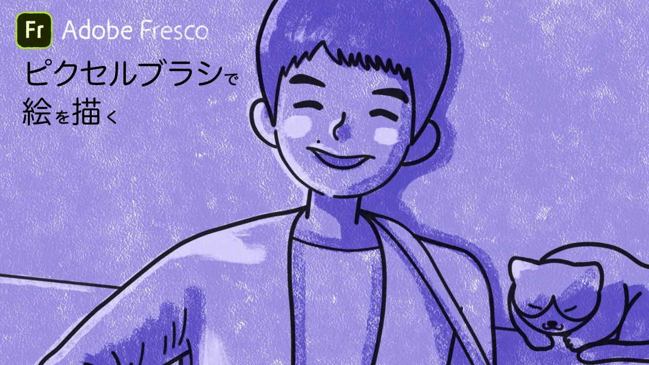 Adobe Frescoのピクセルブラシで絵を描く