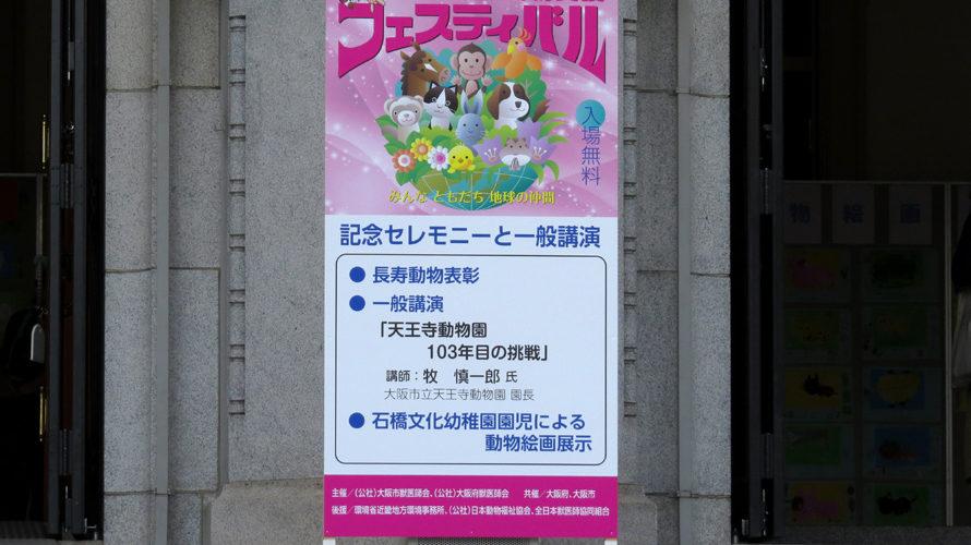 大阪動物愛護フェスティバル2018