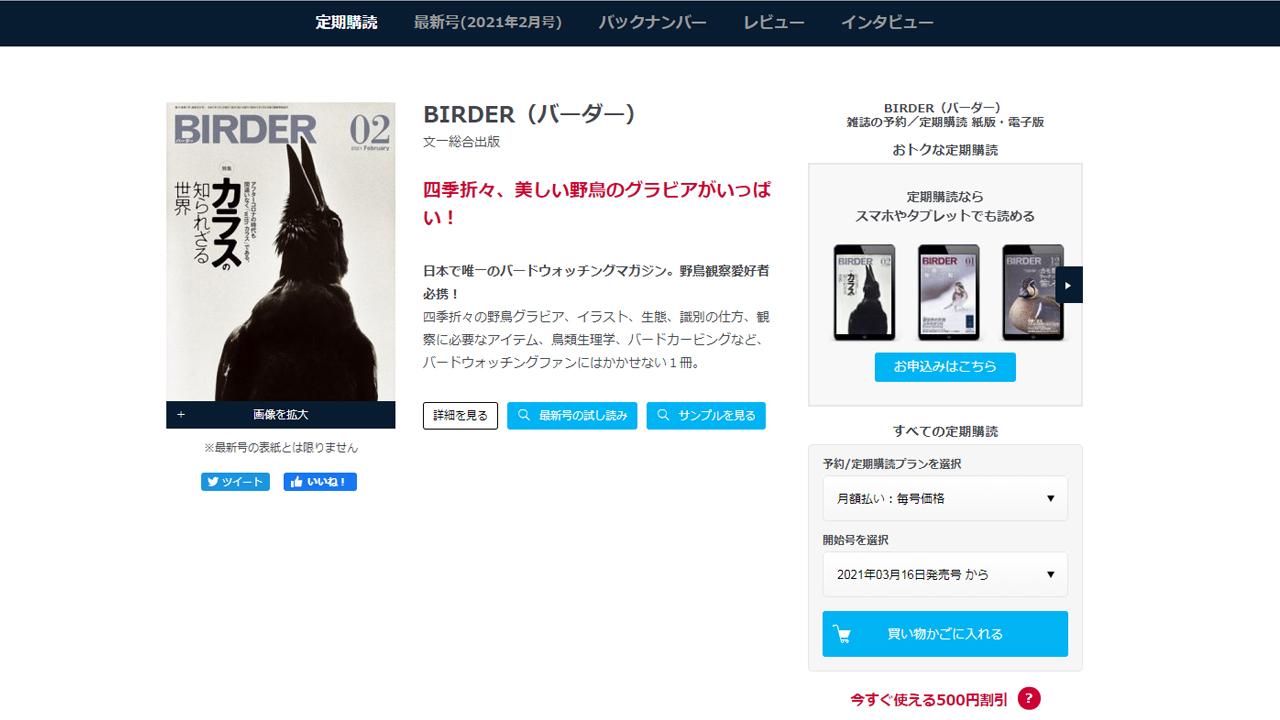 日本で唯一のバードウォッチングマガジン「BIRDER」