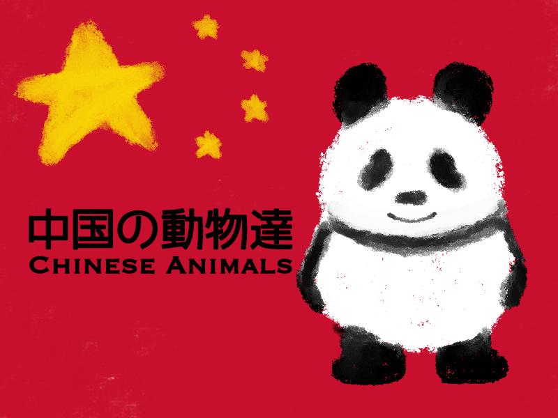 中国にはどんな動物が暮らしているのか?10種類を解説!!