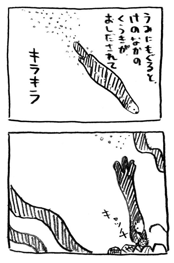 ラッコマンガ「くうきのそんざい2」