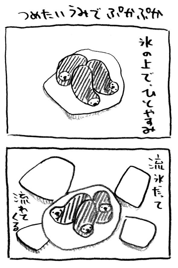 ラッコマンガ「つめたいうみでぷかぷか1」