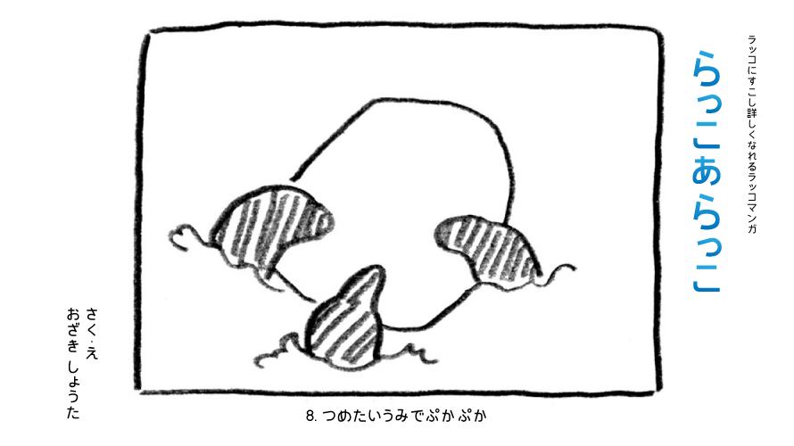 【ラッコマンガ】ラッコが海に浮かべる理由2