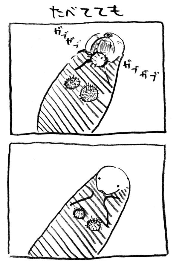 ラッコマンガ「たべてても」