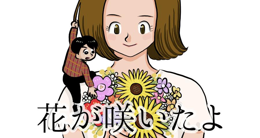 読み切り漫画「花が咲いたよ」