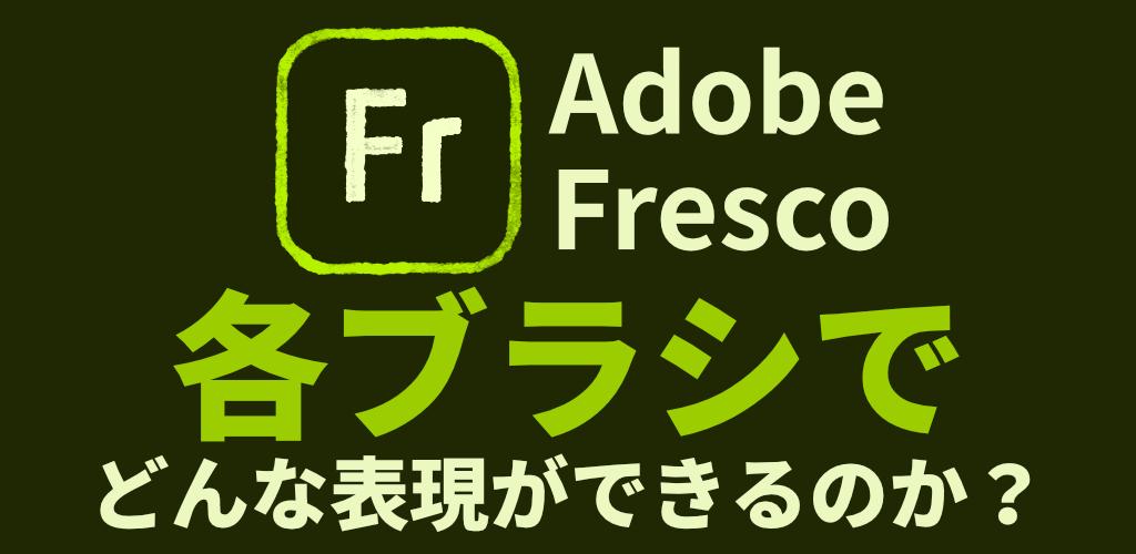 Adobe Frescoのブラシでできる表現とは?
