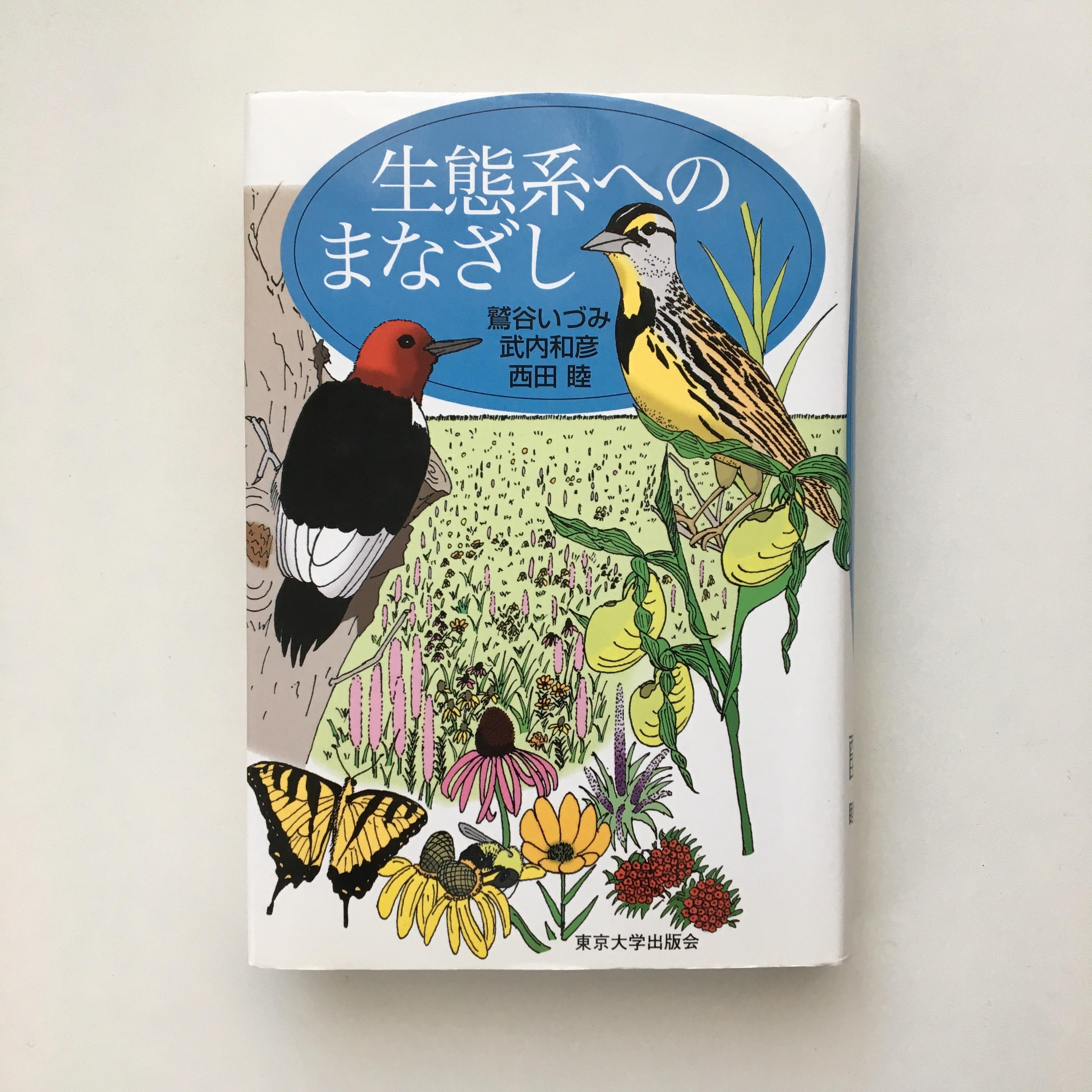 生態系へのまなざしを読んだ感想