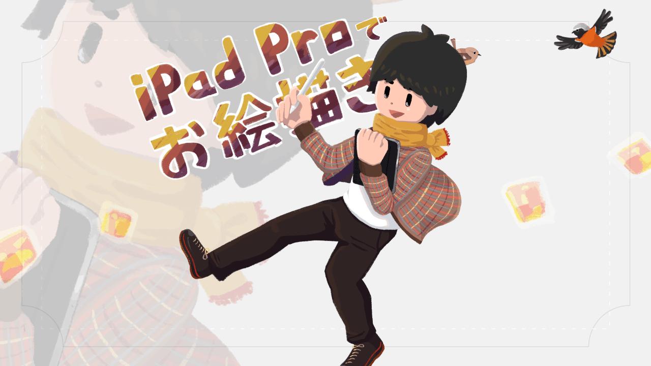 iPad Proでのお絵描きが、楽しい!