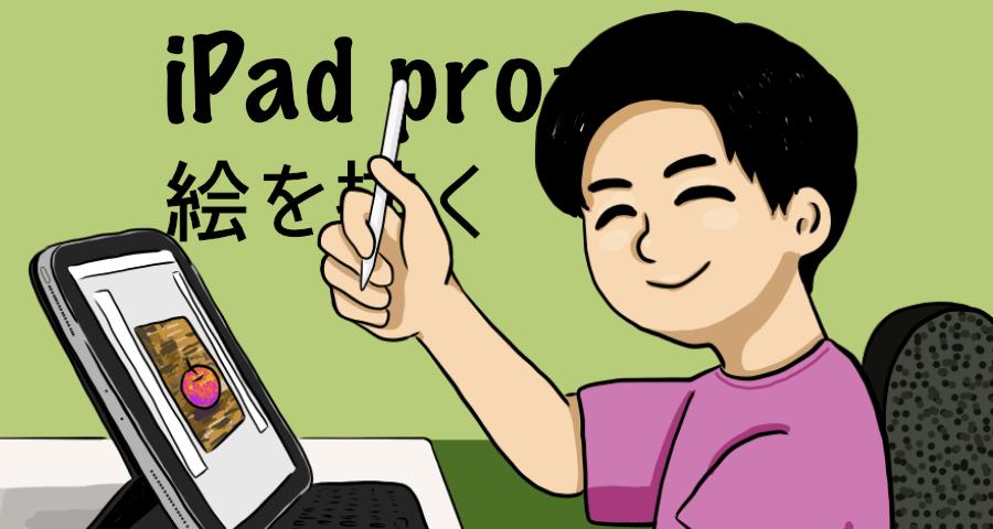 iPad proでこんな絵が描ける:制作実例公開