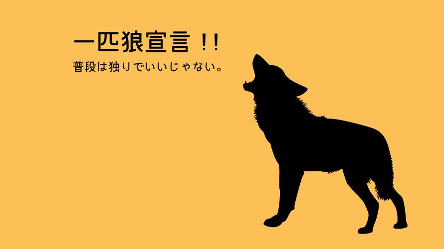 一匹狼宣言~普段は独りでいいじゃない~