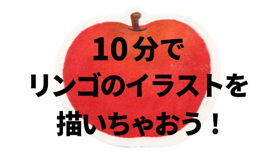 10分でリンゴのイラストを描いちゃおう!