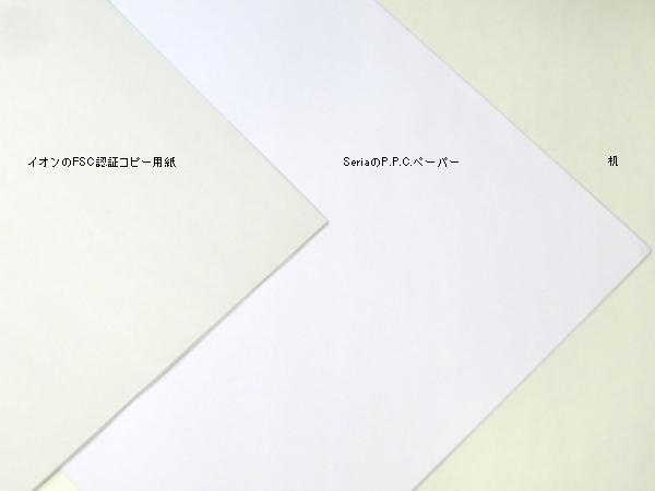 コピー用紙の白さを比べる