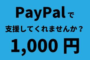 PayPalで支援する1,000円