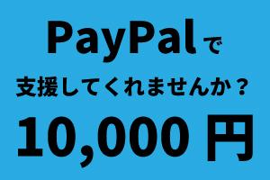 PayPalで支援する10,000円