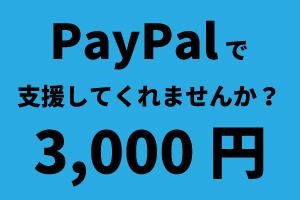 PayPalで支援する3,000円