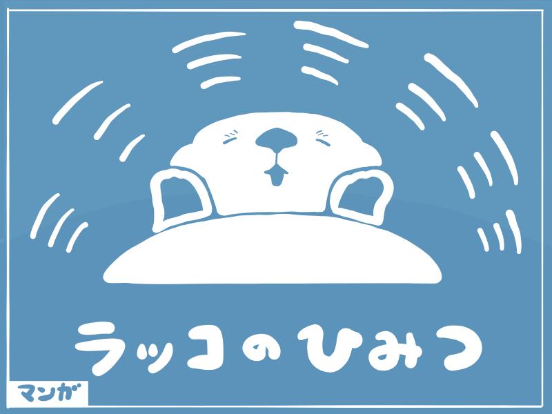 【マンガ】ラッコのひみつ