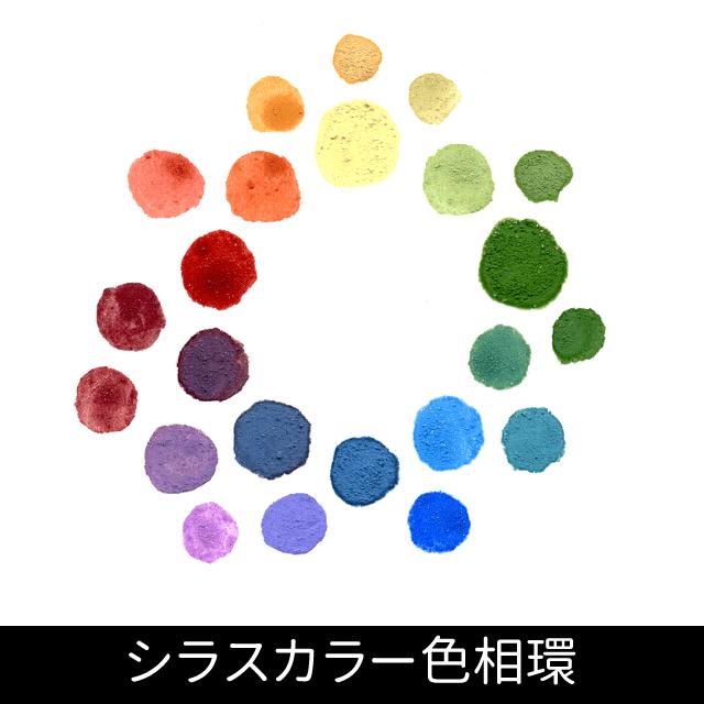 シラスカラーの色相環
