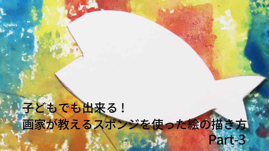 子どもでも出来る!画家が教えるスポンジを使った絵の描き方3