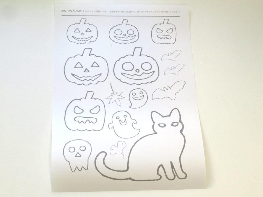 型紙シートを用意します。勿論自分で描いてもOK