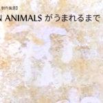 スポンジで絵を描く制作風景~TONTON ANIMALSがうまれるまで~