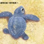 スポンジで描かれる動物の絵~制作風景公開中!~