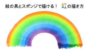 絵の具とスポンジで描ける!!虹の描き方