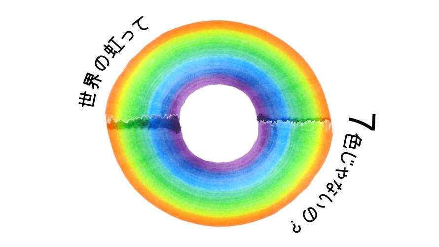 世界の虹って7色じゃないの?