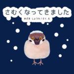 自然の中を歩きたくなる冬の動物絵本