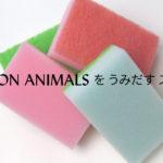 TONTON ANIMALSをうみだすスポンジ【制作道具紹介】