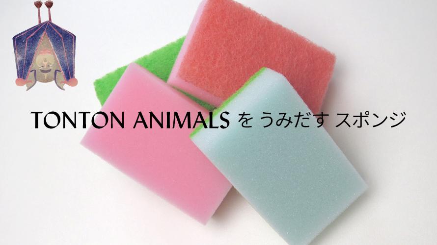 TONTON ANIMALSをうみだすスポンジ
